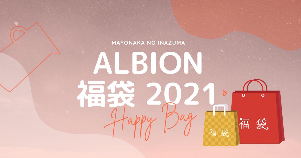 福袋 2020 アルビオン